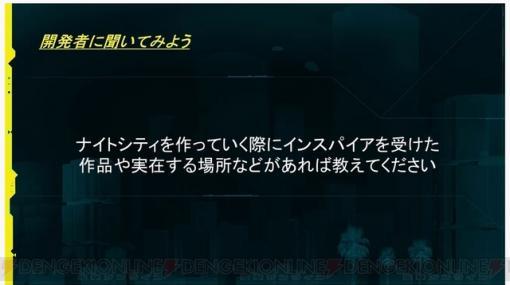 『サイバーパンク2077』日本語版のゲームプレイを紹介。街作りを担当する開発者が秘訣を公開