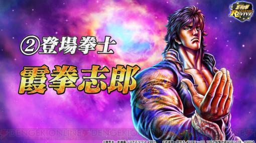 『北斗の拳リバイブ』12月の『蒼天の拳』コラボで霞拳志郎が登場。『バキ』コラボは9月30日開始ッ!