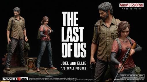 【ラスアス1/2】『TLOU』ジョエル&エリーのフィギュアと『TLOU2』のTシャツが豆魚雷/TORCH TORCHから発売決定