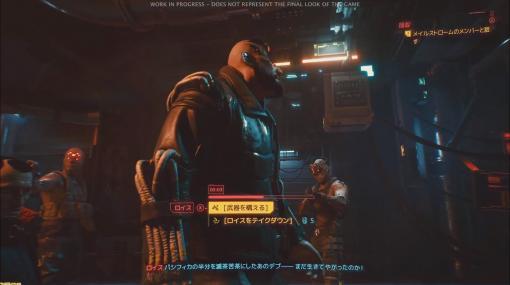 """『サイバーパンク2077』日本語版のゲームプレイ映像が初公開。""""Night City Wire 日本特別放送""""リポート【TGS2020】"""