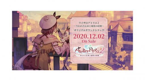 『ライザのアトリエ2』オリジナルサントラが12月2日発売。本日(9/26)より予約開始!