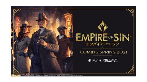 『エンパイア・オブ・シン』が2021年春に発売決定。パラドックスが贈る暗黒街の顔役を目指すクライムストラテジー