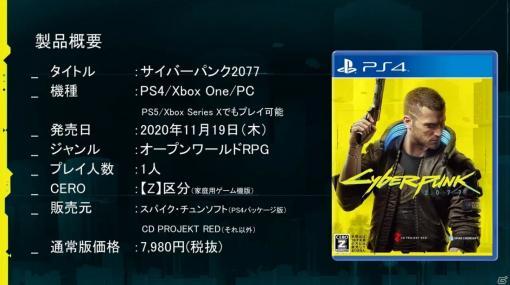 日本版のゲームプレイ映像も初公開!「サイバーパンク2077」TGS2020公式生放送をレポート【TGS2020】