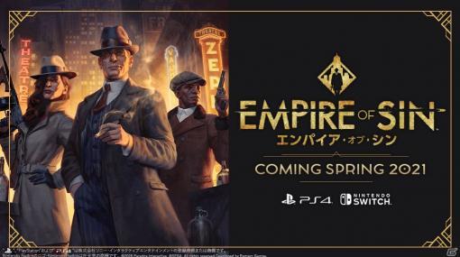 クライムストラテジー「Empire of Sin エンパイア・オブ・シン」がPS4/Switchに登場!2021年春に発売決定