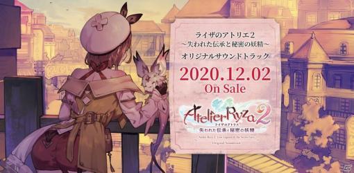 「ライザのアトリエ2 ~失われた伝承と秘密の妖精~ オリジナルサウントラック」が12月2日に発売!ガストショップで予約スタート