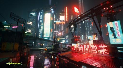 「サイバーパンク2077」アジアテイストがテーマの新スクリーンショットが公開!【TGS2020】
