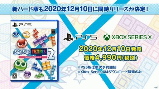 PS5/Xbox Series X版も2020年12月10日に同時リリース!番組「世界最速生プレイ!『ぷよぷよテトリス2』」をレポート【TGS2020】