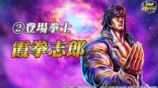 「北斗の拳 LEGENDS ReVIVE」と「蒼天の拳」のコラボは12月開催予定!霞拳志郎も登場決定!範馬勇次郎など「バキ」コラボに登場するキャラクターが判明!