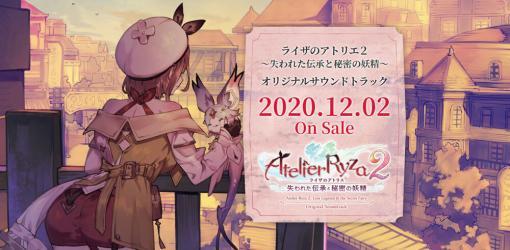『ライザのアトリエ2 ~失われた伝承と秘密の妖精~』の主題歌がクラムボンの書き下ろし楽曲と発表。さらにオリジナルサウンドトラックが12月2日に発売決定