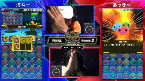 [TGS 2020]「パズドラチャンピオンズカップ TGS2020 ONLINE」の王者はあっき〜選手。パズドラプロ選手による激戦をレポート