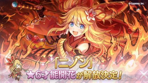 『プリコネR』ニノンの星6才能開花が10月7日に解放!