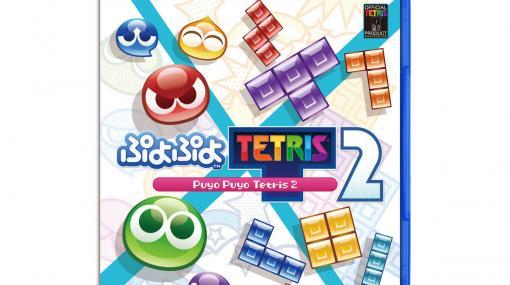 『ぷよぷよテトリス2』PS5版とXSX版も12月10日に発売決定!アルルとティが本作の魅力を紹介するプロモーションムービーも公開