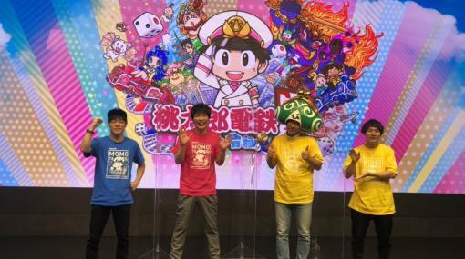 陣内さん、麒麟川島さん、コロチキが「桃鉄」で大盛り上がり!TGS2020生放送の公式レポートが到着