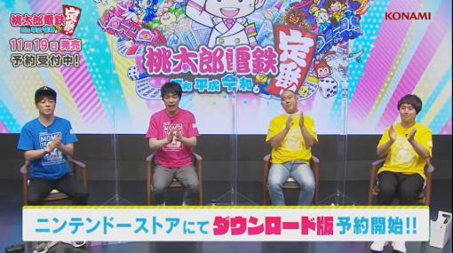 「桃太郎電鉄 ~昭和 平成 令和も定番!~」のあらかじめダウンロードがスタート