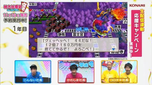 1年目からキングボンビー登場! やっぱり楽しい「桃太郎電鉄 ~昭和 平成 令和も定番!」をよしもと芸人が真剣対決!