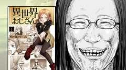 「チェインクロニクル3」と漫画「異世界おじさん」のコラボ開始日が10月22日に決定
