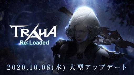"""「TRAHA」,大型アップデート""""TRAHA Re:Loaded""""が10月8日に実施。事前登録を受付中"""
