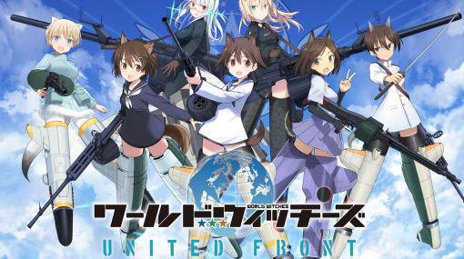 """「ワールドウィッチーズ UNITED FRONT」が10月13日にリリース。ゲーム主題歌は石田燿子さんが歌う""""Next Chapter""""に決定"""