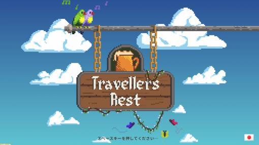 『Travellers Rest』ファンタジー世界で酒場を営むシミュレーション【とっておきインディー】