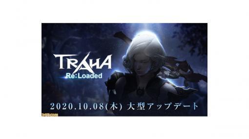 "『TRAHA』大型アップデート"" Re:Loaded""が10月8日(木)に実施決定。新たな武器、エリア、フィールドボスが登場!"