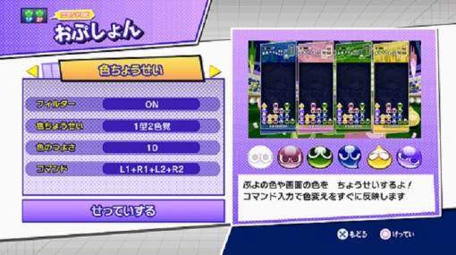 「ぷよぷよができる!」と喜びの声 色調整で色覚多様性に対応 「ぷよぷよeスポーツ」が大型アップデート | GAMEクロス