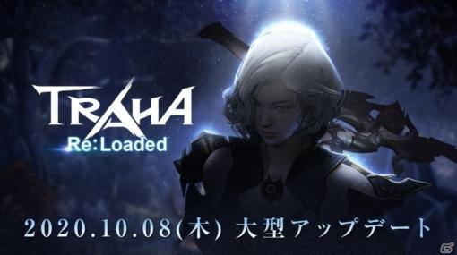 「TRAHA」が「TRAHA Re:Loaded」として10月8日にリニューアル!新武器「鎌」など多数の新要素が追加