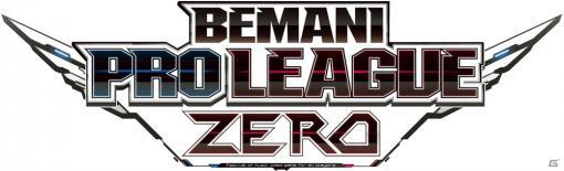 「beatmania IIDX」のeスポーツ大会「BEMANI PRO LEAGUE ZERO」のレギュラーシーズンがいよいよ9月29日より開幕!
