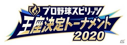 「プロ野球スピリッツ王座決定トーナメント2020」の前哨戦がオンラインで開催!参加者にはゲーム内アイテムのプレゼントも