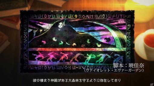 「SAOAL」連続無料アップデート「古の使徒」&有料大型拡張DLC前編「Myosotis」の予告PV公開!
