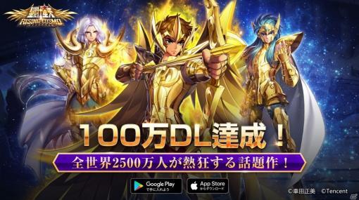 「聖闘士星矢 ライジングコスモ」国内100万ダウンロードを突破!SSR小宇宙ボックスが配布