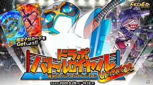 「ドラゴンポーカー」メジェドマスクが新登場!復刻スペシャルダンジョン「ドラポバトルロイヤル ULTIMATE28」が実施