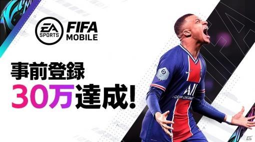 「EA SPORTS FIFA MOBILE」メインコンテンツや2つの操作モードを動画で紹介!事前登録者数は30万人を突破