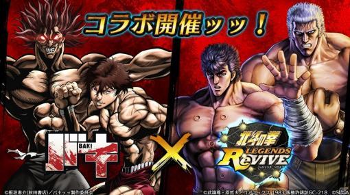 「北斗の拳 LEGENDS ReVIVE」にてTVアニメ「バキ」とのコラボイベントが9月30日より開催ッッ!