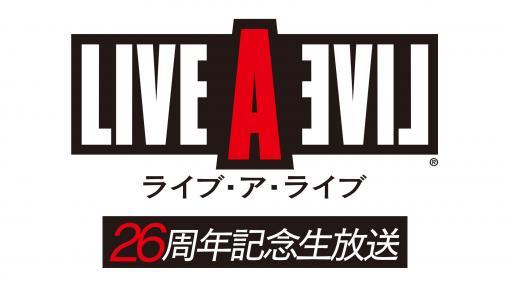 あの世でわび続けて26年。「ライブ・ア・ライブ 26周年記念生放送」配信決定!「みなさんと一緒に盛り上がれるサプライズを用意しています」