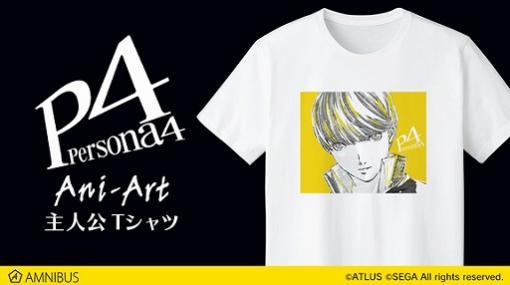 「ペルソナ4」のAni-Art Tシャツとクリアファイルが受注開始
