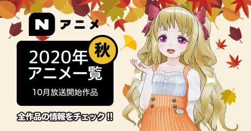 2020秋アニメ|ニコニコのアニメサイト:Nアニメ