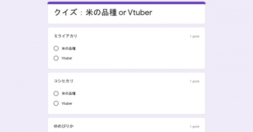 クイズ:米の品種 or Vtuber