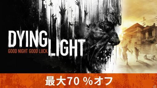 ゾンビサバイバルアクション「Dying Light」ゲーム本編やDLCが最大70%オフになるSteamセールが開催!