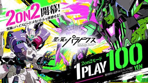 """「星と翼のパラドクス」に100円でプレイできる2対2の新モード""""翔撃戦""""が追加。協力攻撃とスペシャルウェポンが勝利のカギだ"""