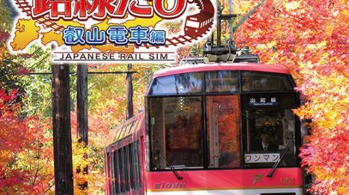 PS4版「鉄道にっぽん!路線たび 叡山電車編」は12月10日に発売へ。実写映像で本格的な運転を体験できる鉄道運転シム