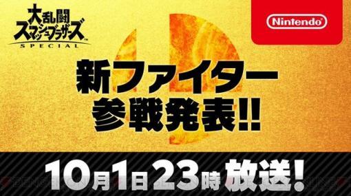10月1日23時に『スマブラSP』の新ファイターが発表!