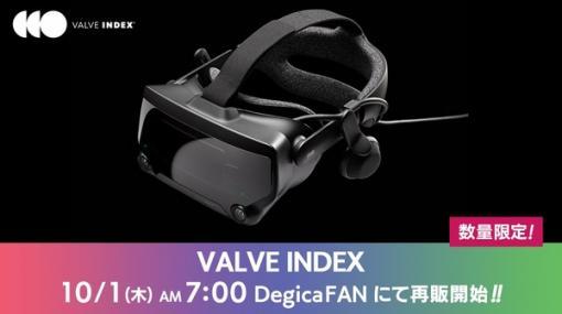 10月1日午前7時よりDegicaFANで「VALVE INDEX」が数量限定で販売再開! これまで即日完売のVR機器を手に入れるチャンス