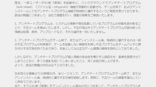 「原神」、ゲーム終了後は不正防止プログラムが停止する仕様に 開発元はスパイウェア疑惑を否定 - ITmedia NEWS