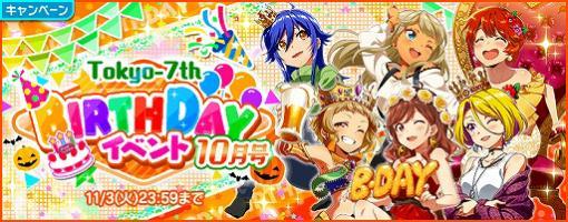 "「Tokyo 7th シスターズ」,バースデーイベント""Tokyo-7th BIRTHDAYイベント 10月号""が開催"
