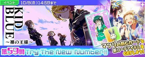 「Tokyo 7th シスターズ」,新曲のゲーム内リリース記念イベントが開催