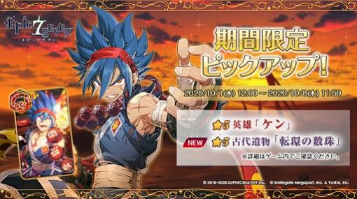 "「Epic Seven」,英雄""ケン(CV:吉野裕行)""が登場。サブストーリーイベントはエリア""危険な祝祭の開幕!""が開放"
