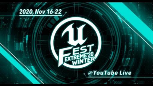 Unreal Engineの公式オンラインイベント「UNREAL FEST EXTREME 2020 WINTER」が11月16日(月)から開始(Epic Games) - ニュース