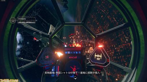 『Star Wars:スコードロン』SWの新作フライトシューティングにして、VRの超キラータイトル!【BRZRKのうるせー洋ゲーこれをやれ】