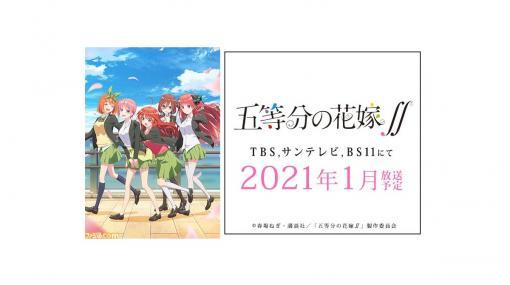 アニメ『五等分の花嫁∬』が2021年1月に放送開始。仲睦まじい五つ子たちのキービジュアル&番宣CMも解禁