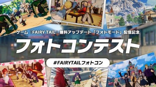 「FAIRY TAIL」フォトコンテストの結果が発表!各部門の最優秀賞に輝いた作品が公開